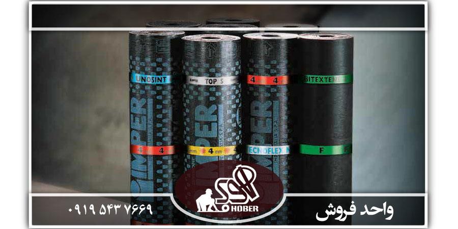 دفتر فروش ایزوگام در اصفهان