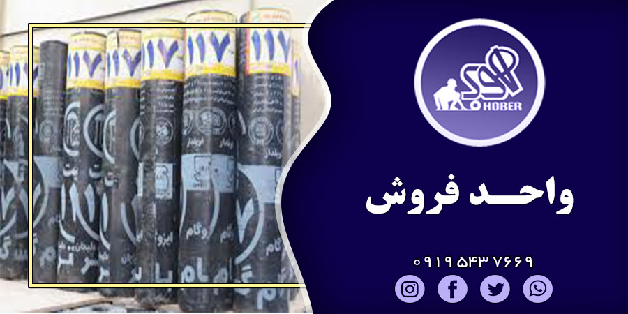 نمایندگی ایزوگام بام گستر دلیجان در اصفهان