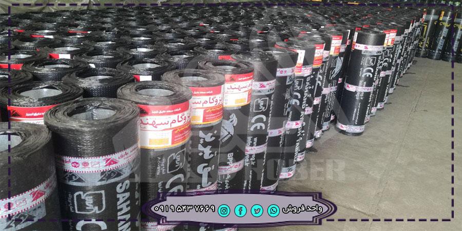 بهترین شرکت تولید کننده ایزوگام تبریز با قیمت روز